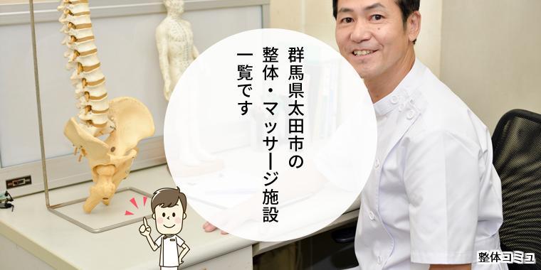 太田 マッサージ